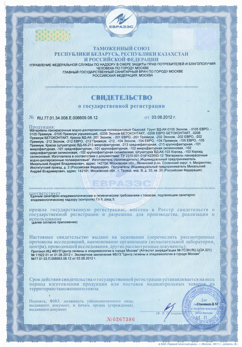 Сертификат на краску для учебных помещений, сертификат на краску для медицинских учреждений, сертификат на краску для помещений предназначенных под пищевое производство, сертификат на краску для детских помещений, сертификат на краску для зданий типа (А-В)